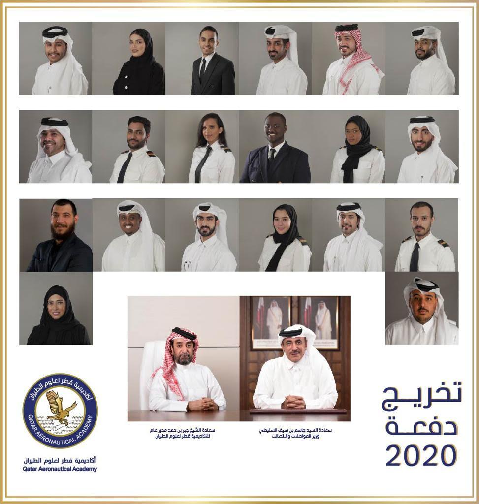 تخريج دفعة جديدة من طلاب أكاديمية قطر لعلوم الطيران للعام الدراسي 2019-2020